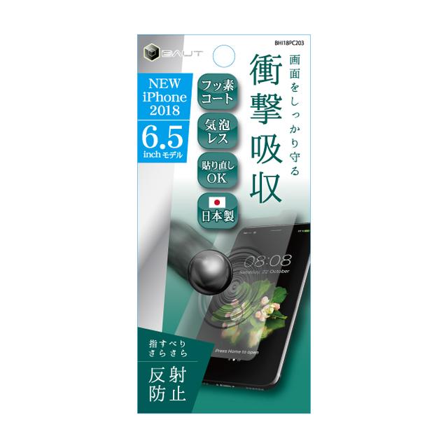 iPhoneXS Max用 6.5インチPETフィルム 衝撃吸収